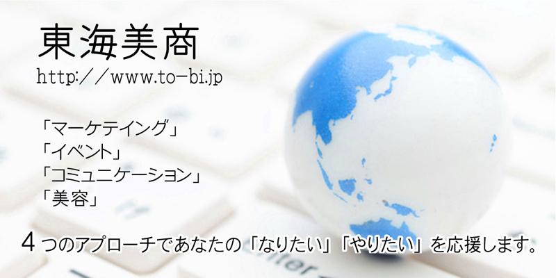 岐阜県多治見市 東海美商オフィシャルサイト